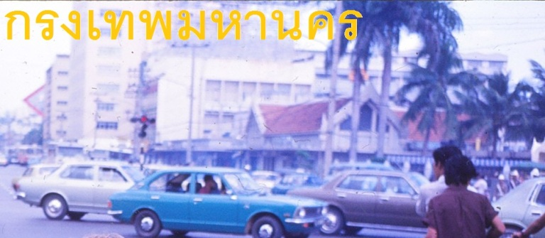 Bangkok in the 1970's